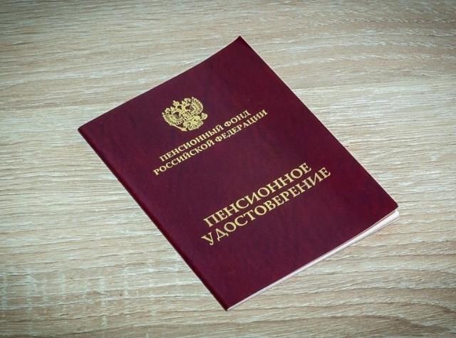 Пенсии чернобыльцам в России в 2020 году