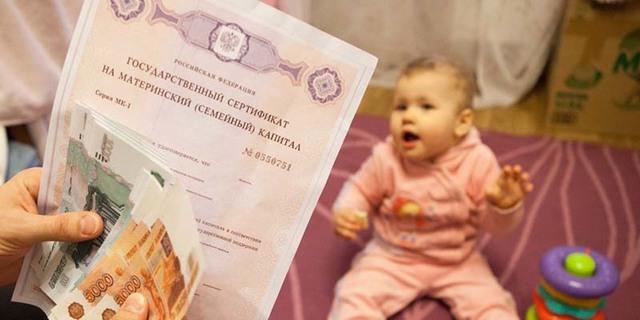 Срок действия материнского капитала: до какого года действует
