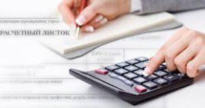 Ежемесячная компенсация в размере 50 рублей: как получить