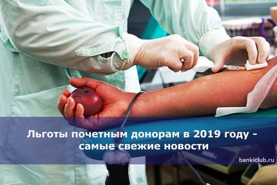 Почетный донор Москвы в 2020 году