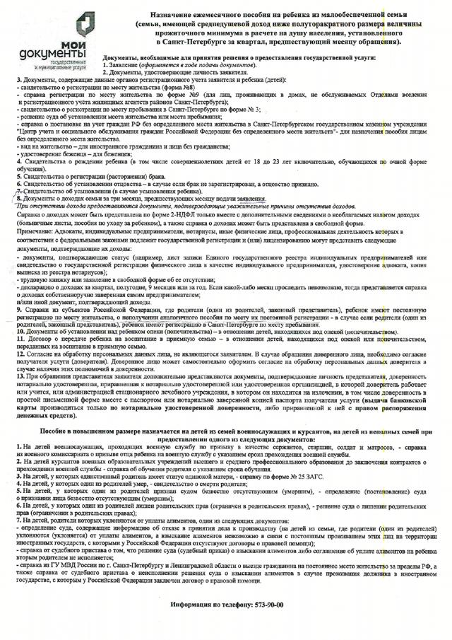 Льготы [пособия] матерям одиночкам в Санкт-Петербурге