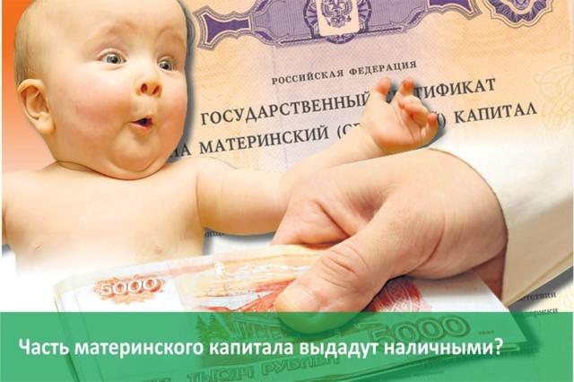 Материнский капитал при рождении тройни в 2020 году