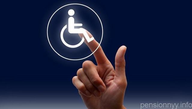 Компенсация за операцию инвалиду на пенсии в 2020 году