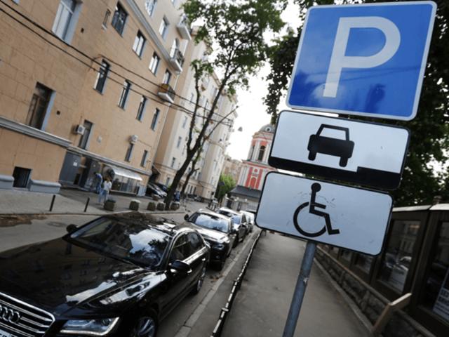 Бесплатная парковка для инвалидов 3 группы в 2020 году