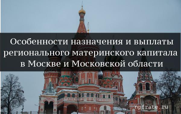 Региональный материнский капитал Московской области в 2020 году