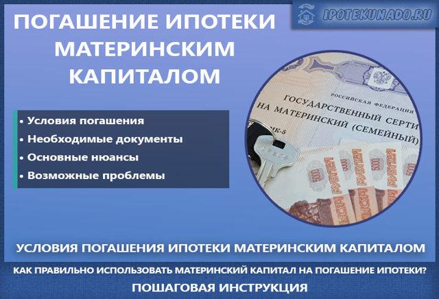 Материнский капитал на ежемесячные платежи по кредиту