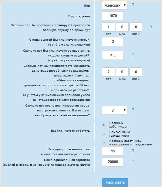Выплата пенсий детям инвалидам в 2020 году: формула и пример расчета