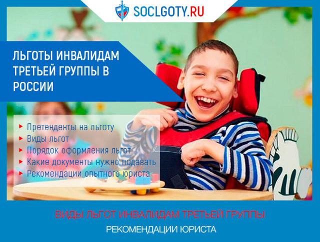 Льготы инвалидам 3 группы в Москве в 2020 году