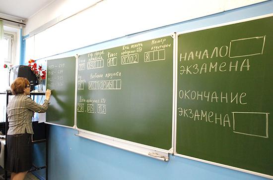 Компенсация за ЕГЭ и ОГЭ учителям в 2020 году