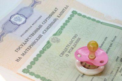 Какие предоставляются льготы по ипотеке при рождении ребенка в 2020 году
