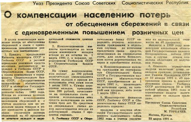 Компенсация по вкладам Сбербанка 1991 года в 2020 году