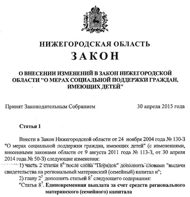 Региональный материнский капитал в Нижнем Новгороде в 2020 году