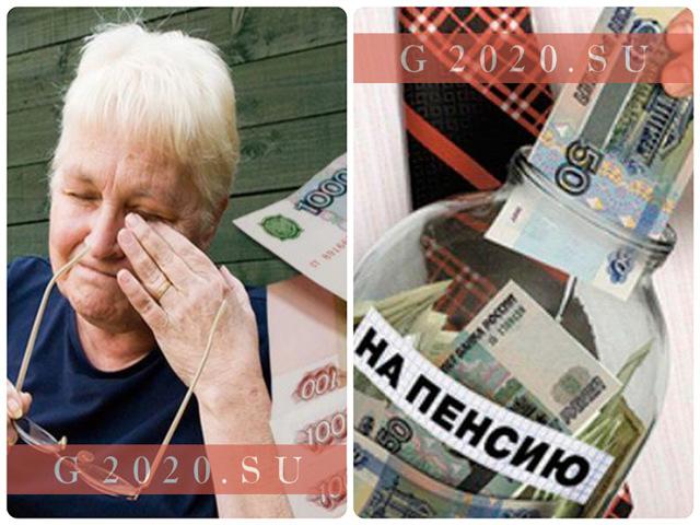 Как получить накопительную пенсию пенсионерам в 2020 году