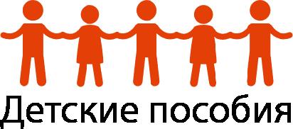Пособия на детей и подростков в Свердловская область и Екатеринбурге в 2020 году