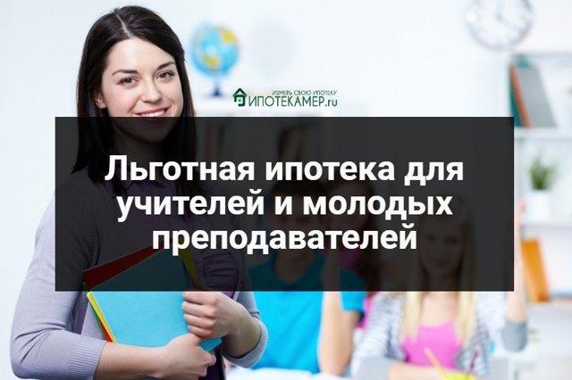 Льготы учителям в Москве в 2020 году